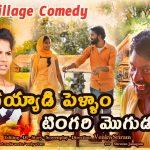 597 Gayyadi Pellam - Thingari Mogudu    Village Comedy    Natural FILM club   Short Film by Venky Sriram