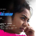 842 Achamillai - New Tamil Short Film 2019