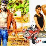 1741 Chillaragadu Short Film || Latest Telugu Short Film.  #Chillar_star
