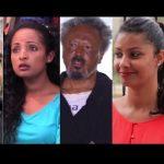 4896 ተዘራ ለማ፣ ፍፁም ፀጋዬ፣ ዝናህብዙ፣ ያየህራድ Ethiopian film 2019