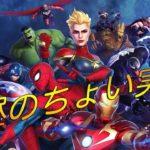 13039 Marvel Ultimate Alliance 3: The Black Order