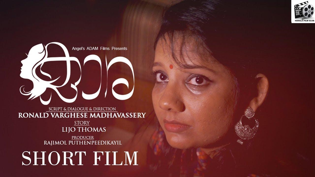 16345 Clara Short Film 2019   Ronald Varghese Madhavassery   Lijo Thomas