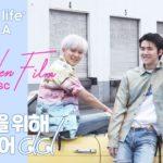 16454 Hidden Film 히든필름 #5 : EXO-SC 세훈&찬열 'What a life'