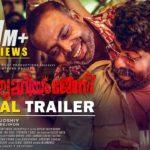 16704 Porinju Mariyam Jose Official Trailer | Joshiy | Joju | Nyla Usha | Chemban Vinod | Jakes Bejoy