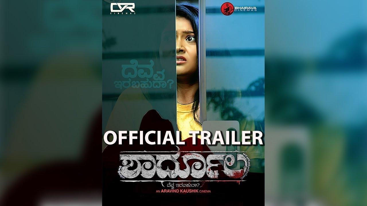 Shardhoola - Kannada Movie Trailer | New Kannada Trailer