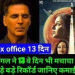 21546 Akshay kumar Ki Film Mission Mangal ने 13 वे दिन भी की ताबड़तोड़ कमाई कलेक्शन हुआ इतने करोड़