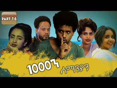 28446 New Eritrean Series movie 2019 1080 part 16/ 1000ን ሰማንያን 16 ክፋል