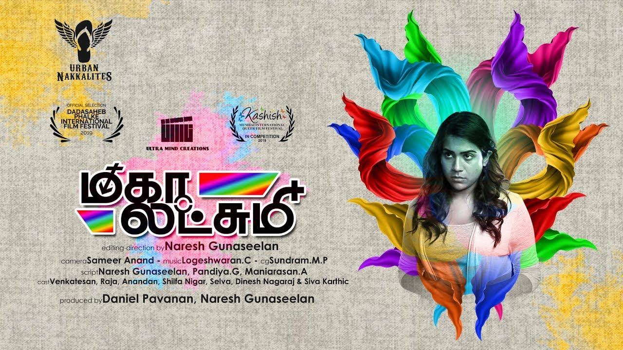 32414 Mahalachumi | Tamil Short Film #UrbanNakkalites